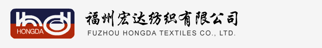 Fuzhou Hongda Textiles Co., Ltd